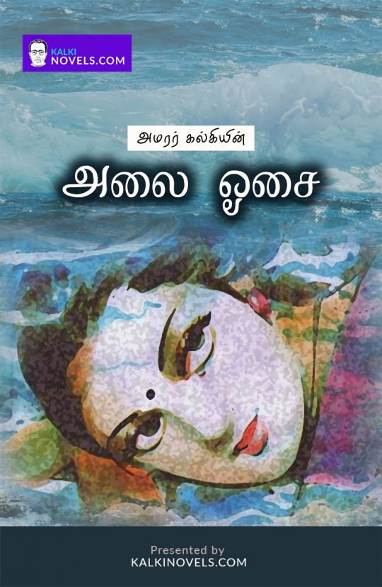 Alai_Osai_Book_Cover_Front