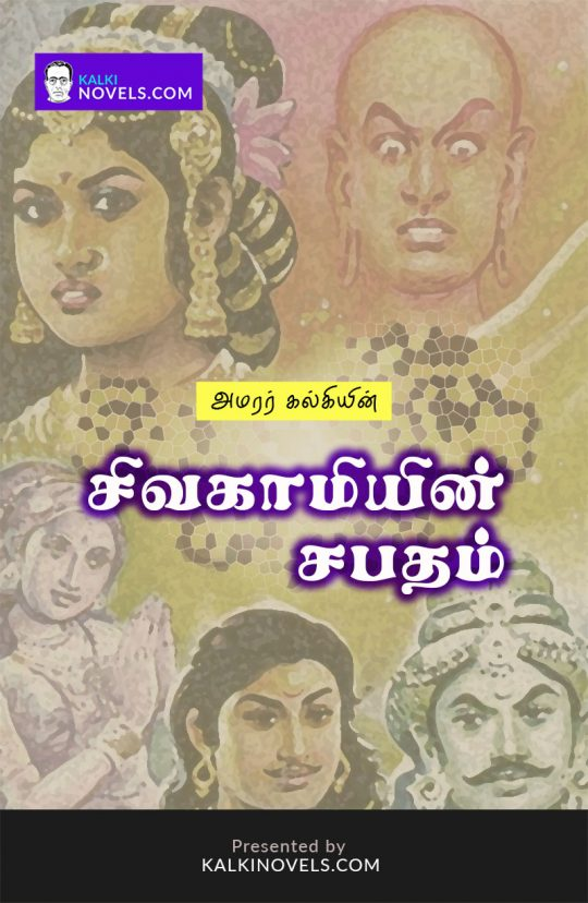 Sivagamiyin_Sabhatham_Book_Cover_Front