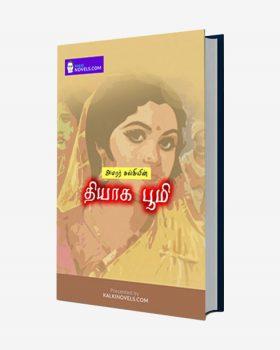 Thyaga_Bhoomi_Book_Show_Case
