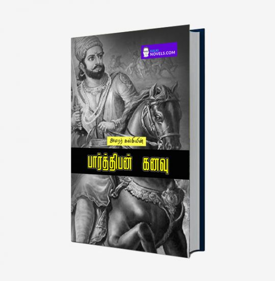 partiban_kanavu_book_cover_front_show_case