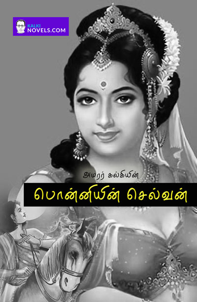ponniyin_selvan_book_cover_front