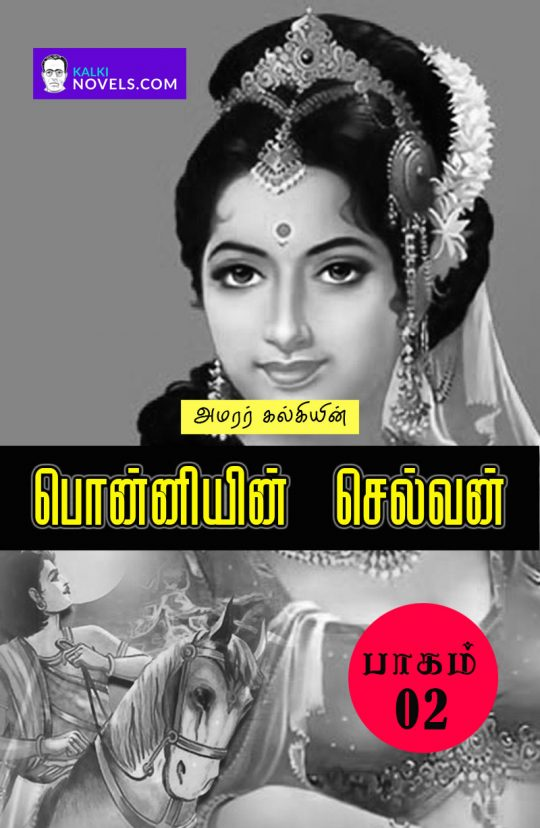 ponniyin_selvan_part2_book_cover_front