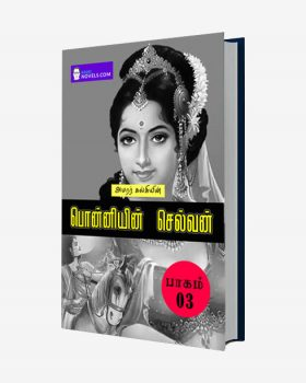 Ponniyin Selvan (Part 03 of 05)