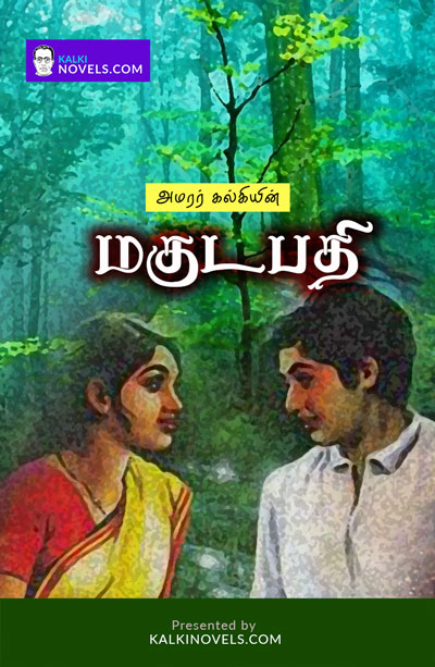 Magudapathy_Book_Cover_Front