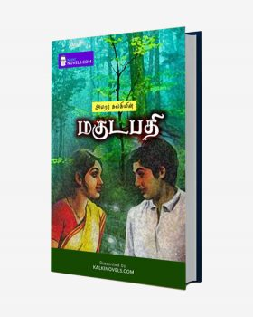 Magudapathy_Book_Show_Case